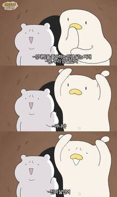 Cute Memes, Korean Art, Cute Art, Background Images, Iphone Wallpaper, Funny Animals, Snoopy, Kawaii, Animation