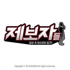 [로고디자인] 시사교양 프로그램 타이틀_01(제보자들, 방송타이틀, 외주디자인, 심플한 로고) : 네이버 블로그 Typographic Design, Typography, Lettering, Brand Identity Design, Branding Design, Ci Logo, Channel Logo, Title Font, Word Design