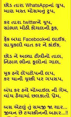 Aabhar kono manu gujarati thought pinterest hindi quotes gujarati jokes poems inspire quotes gujarati shayri ship beautiful lines hindi quotes qoutes slogan stopboris Image collections