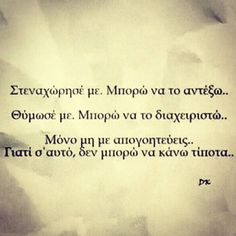 μαλβινα καραλη quotes - Αναζήτηση Google Me Quotes, Funny Quotes, Greek Quotes, Betrayal, Just Me, Food For Thought, Tattoo Quotes, Meant To Be, It Hurts