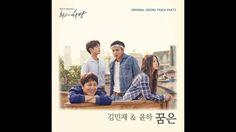 김민재, 윤하 - 꿈은 (The Best Hit OST Part 2) 최고의 한방 OST Part 2