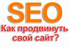 webeffector2.jimdo.com |поисковое продвижение,  продвижение сайта, оптимизация сайта, топхотелс, попасть в топ, как попасть в топ, заказать раскрутку сайта, раскрутить сайт недорого, где раскрутить сайт, в топ 10, раскрутить сайт платно, webeffector, сео, вебэффектор