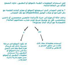 ما هي المصادر التي استعملها الموقع أو مقدِّم المادة العلمية مع ذكر المراجع أو صلات الوصل [Hyperlinks] مع تلك المصادر.