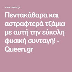 Πεντακάθαρα και αστραφτερά τζάμια με αυτή την εύκολη φυσική συνταγή!  - Queen.gr