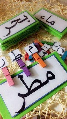 """kardelen on Instagram: """"Çok tatlı değilmi ☺ . . . . @selvin Arabic Alphabet Letters, Alphabet Letter Crafts, Arabic Alphabet For Kids, Kids Learning Activities, Alphabet Activities, Arabic Handwriting, Arabic Lessons, Islam For Kids, Arabic Language"""
