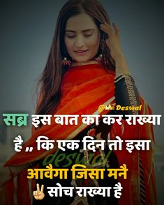Bad Girl Quotes, Desi Quotes, Best Lyrics Quotes, Cool Lyrics, Feelings, Girls, Toddler Girls, Daughters, Maids