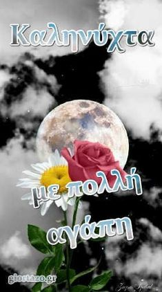 Good Night Greetings, Good Night Wishes, Cute Good Morning, Good Morning Good Night, Beautiful Pink Roses, Night Pictures, Greek Quotes, Flower Wallpaper, Amazing Quotes
