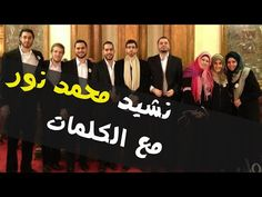 New Harmony Band 2013!!! With Adam Ali, Hamzah Makhzoumi, Saad baghdadi, Mohammad Joumaa!!!!! Video By:Zakaria Yahya LISTEN, ENJOY and SHARE !!! :)
