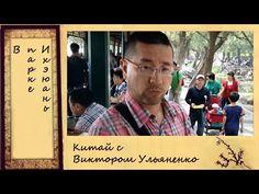 Китай с Виктором Ульяненко: в парке Ихэюань - YouTube