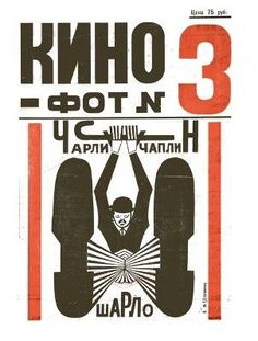 Кино-Фот. Журнал кинематографии и фотографии. Was a constructivist journal published by Aleksei Gan in Moscow from August 1922 until early 1923. Five issues appeared in 1922, the sixth followed in 1923. Vladimir Mayakovsky, Dziga Vertov and Lev Kuleshov were among its contributors.