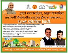 Devendra Fadnavis  CMOMaharashtra DGIPR Maharashtra