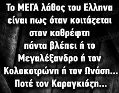 Funny Greek Quotes, Life Goals, Funny Photos, Favorite Quotes, Life Quotes, Jokes, Sofa, Smile, Thoughts