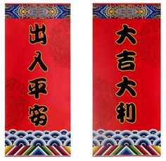 chinese new year couplets......right - 'da ji da li' meaning 'good luck and smooth sailing', left - 'chu ru ping an' meaning 'peace wherever you go'....