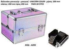 βαλιτσάκι μανικιούρ - μακιγιαζ - UNICORN COLOR - professional case manicure  - makeup - UNICORN COLOR 300X200X200  Βαλιτσακι με χρώμα το φαινόμενο ουράνιου τόξου - ο κορμός τρεμοπαίζει με διαφορετικές αποχρώσεις ανάλογα με τη γωνία θέασης  Μια πανέμορφη βολική και ελαφριά θήκη για βερνίκια Ios, Colors