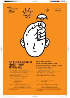 Visual Hierarchy in Design Graphic Design Posters, Graphic Design Illustration, Visual Hierarchy, Japan Logo, Book Design, Layout Design, Typography Layout, Book Posters, Principles Of Design