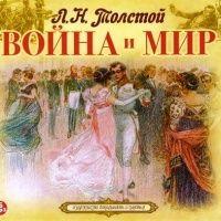 Аудиокнига Война и мир Лев Толстой
