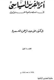 اثر الفرس السياسي في العصر العباسي الاول على عبد الرحمن العمرو In 2021 Blog Posts Math Post
