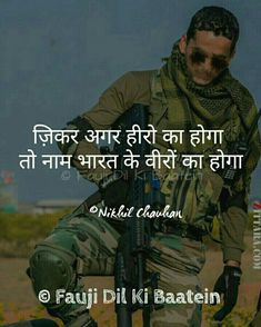 Heart of life Real Life Heros, Real Hero, Desi Quotes, Hindi Quotes, Army Strong Quotes, Indian Army Special Forces, Army Symbol, Indian Army Quotes, Indian Army Wallpapers