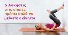 5 Πανεύκολες Ασκήσεις Γυμναστικής που θα μεταμορφώσουν το Σώμα σας σε Χρόνο Μηδέν!
