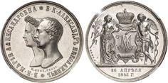 Медаль в память бракосочетания наследника Российского престола Великого Князя Александра Николаевича, в последствии Императора Александра II и принцессы Гессен-Дармштадтской, принявшей имя Мария Александровна.