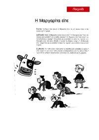 Diy Crafts For Kids, Greek, Entertainment, Memories, Education, Website, School, Memoirs, Souvenirs
