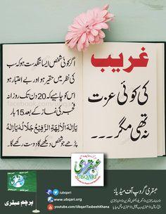 Duaa Islam, Islam Hadith, Allah Islam, Islam Quran, Alhamdulillah, Beautiful Dua, Beautiful Prayers, Islamic Phrases, Islamic Messages