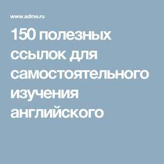 150 полезных ссылок для самостоятельного изучения английского