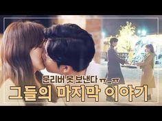 [메이킹] 이대로 못 보냅니다ㅠ_ㅠ 끝까지 따뜻했던 문리버의 마지막 이야기★ - YouTube Ha Ji Won, Chocolate, Korean Drama, Movie Posters, Movies, Drama Korea, 2016 Movies, Film Poster, Films