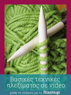 Όλες οι βασικές τεχνικές πλεξίματος σε video - ftiaxto.gr Tunisian Crochet, Diy Crochet, Crochet Crafts, Crochet Projects, Knitting Stiches, Arm Knitting, Knitting Basics, Knit Stitches, Knitting Designs