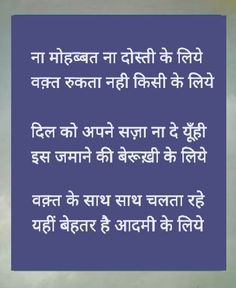 हद Hindi Status Images Download For Whatsapp Quotes