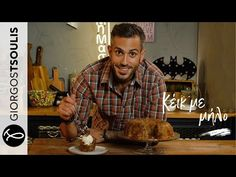 Cake με μήλο | #ΜηΜασάς by @Giorgos Tsoulis - YouTube Greek Recipes, Button Down Shirt, Men Casual, Sweets, Mens Tops, Dishes, Youtube, Dress Shirt, Gummi Candy