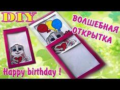 Открытка-фокус на день рождения своими руками