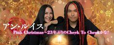 アン・ルイス Pink Christmas~23年ぶりのCheek To Cheek