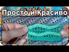 #7. Необычный волнистый узор, вязание крючком для начинающих, сrochet. - YouTube