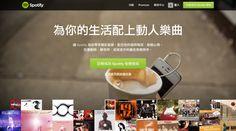 Spotify 音樂服務宣布進軍台灣,每月 149 元音樂隨你聽