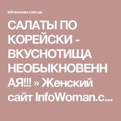 САЛАТЫ ПО КОРЕЙСКИ - ВКУСНОТИЩА  НЕОБЫКНОВЕННАЯ!!! » Женский сайт InfoWoman.com.ua. Полезные советы для женщин