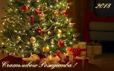 С Рождеством 2018 год