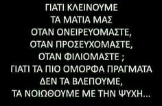 Greek Words, Special Quotes, Greek Quotes, Good Vibes, Deep Thoughts, Book Quotes, True Stories, Things To Think About, Lyrics