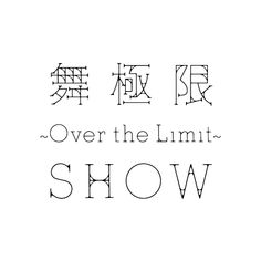 Over The Limit Show logo Font Design, Lettering Design, Brand Identity Design, Branding Design, Japanese Logo, Japanese Typography, Inspire Me Home Decor, Typographic Design, Graphic Design Typography