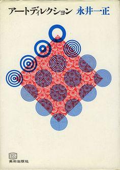 Book Cover by Kazumasa Nagai 1968   @PenguinUKBooks  via @CanonJulie
