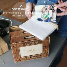 А это наш новый фотобокс.  В нем 3 отдела для фотографий, эксклюзивная гравировка на передней стенке и место для семейной фотографии. ✨ Семье Тарасенко осталось только заполнить бокс трогательными и веселыми снимками.   ........................................................  ✈Доставка по всей России⤵  При заказе от 3000 р. Бесплатно!  WA/Viber +73422021392