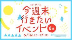 今週末行きたいイベント 8選 5/16(土)・17(日)
