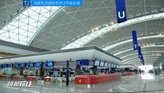 Inside Chengdu Airport's massive new terminal - Reminds me of Terminal 4 at JFK architecture wise