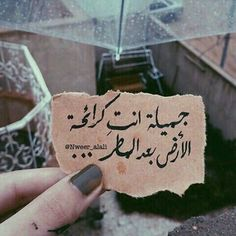 Shared by мιгα¢ℓєs ✧. Find images and videos about ﻋﺮﺑﻲ and مطر on We Heart It - the app to get lost in what you love. Wisdom Quotes, Book Quotes, Words Quotes, Qoutes, Sayings, Romantic Words, Romantic Quotes, Sweet Words, Love Words