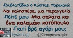-Σουβλατζίδικο ο Κώστας, παρακαλώ Sarcastic Quotes, Funny Quotes, Greek Quotes, Puns, Best Quotes, Jokes, Sayings, Laughing, Chistes