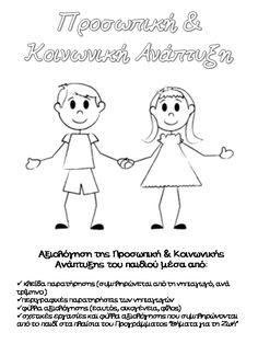 Νηπιαγωγός για πάντα....: Portfolio (Β' Μέρος): Προσωπική & Κοινωνική Ανάπτυ... Classroom Management, Teacher, Portfolio Ideas, School, Behavior, Names, Child, Behance, Professor
