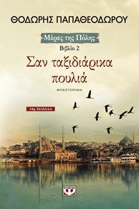 Books To Read, My Books, Beautiful Posters, San, Reading, World, Movies, Movie Posters, Greek