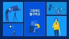SBS 채용공고 SPOT on Vimeo