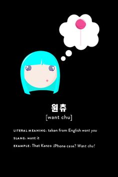 "Korean Slang: ""Want Chu!"" ok, this is adorable, I'm going to be saying this all the time now :D"