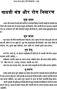 Mantra For Good Health, All Mantra, Beast Quotes, Gurbani Quotes, Vedic Mantras, Hindu Mantras, Ayurveda, Ganpati Mantra, Krishna Mantra
